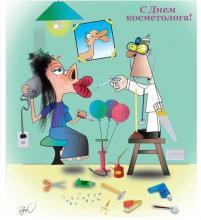 7 апреля в России День Косметолога! Поздравляем!