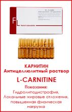 Л-карнитин имеет аминокислотное строение и в норме синтезируется в печени из аминокислот Метионина и Лизина.