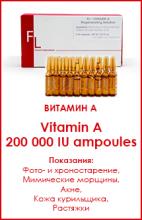 Один из самых важных витаминов, вовлеченных в обменные процессы кожи.