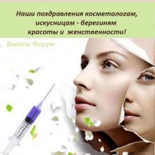 Мы продолжаем поздравления и презентуем ещё один новый для косметологии препарат - наномолекулы капролактона 12,5%